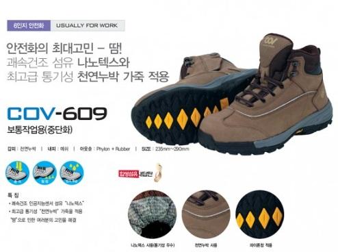 mua giày cov 609 chính hãng tại Hà Nội